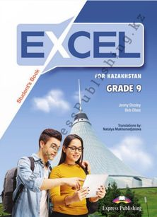Excel for Kazakhstan (Grade 9) Student`s book Jenny Dooley