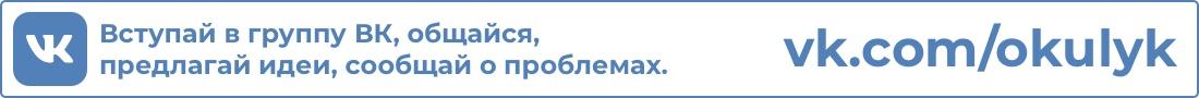 OKULYK в ВК
