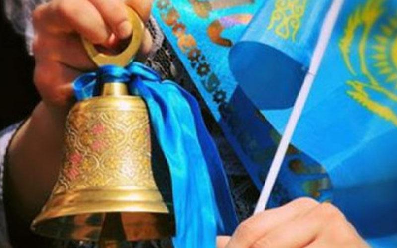 Последний звонок в школах Казахстана отменили